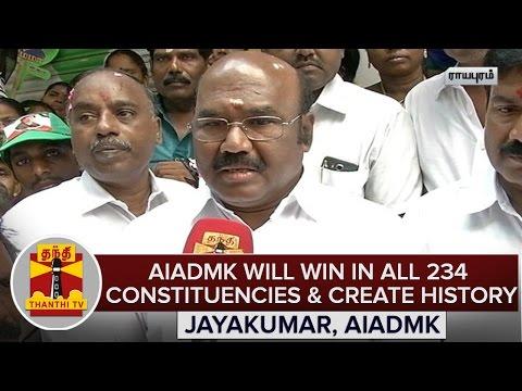 TN-Elections-2016--AIADMK-Will-Win-in-all-234-Constituencies-Create-History--D-Jayakumar
