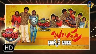 Video Jabardsth |20th April  2017 | Full Episode | ETV Telugu MP3, 3GP, MP4, WEBM, AVI, FLV April 2018
