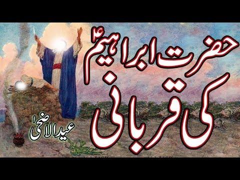 Video Pirzada Muhammad Raza SaQib Mustafai New Video About Hazrat Abrahim download in MP3, 3GP, MP4, WEBM, AVI, FLV January 2017
