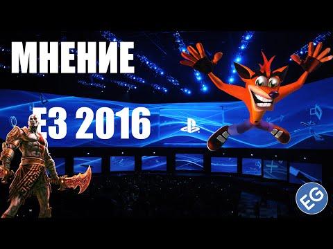 PlayStation E3 2016. Новый God of War, Возвращение Crash Bandicoot! Мнение и реакция