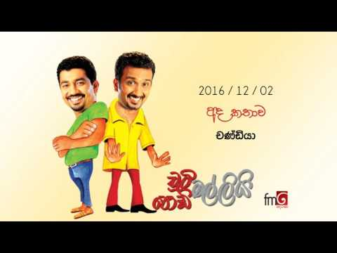 Chooty Malli Podi Malli (Chandiya) - 2016 12 02 (චණ්ඩියා)