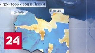 Ливийская вода дороже нефти