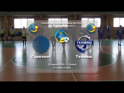 Горизонт — Техмаш. 10-03-2019