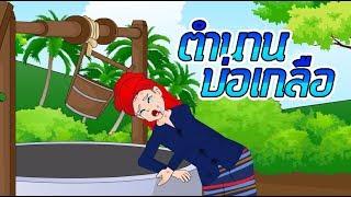 สื่อการเรียนการสอน ตำนานบ่อเกลือ ป.5 ภาษาไทย
