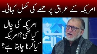 Video Harf E Raaz With Orya Maqbol jan | 21 March 2018 | Neo News MP3, 3GP, MP4, WEBM, AVI, FLV Mei 2018