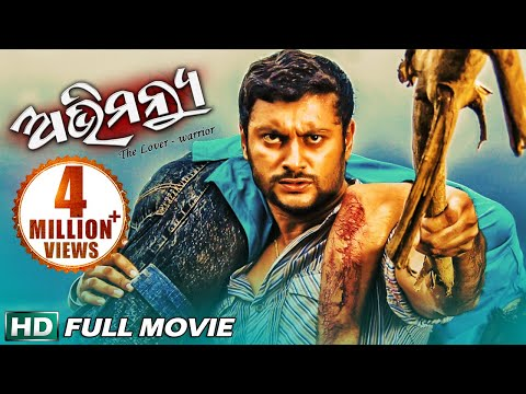 Video ABHIMANYU | Odia Full Movie | Anubhab & Priya | Full HD Movie | Sarthak Music download in MP3, 3GP, MP4, WEBM, AVI, FLV January 2017