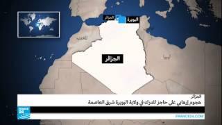 هجوم إرهابي على الجزائر