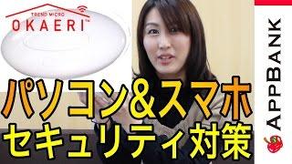 パソコンもスマホもセキュリティ対策できる『Trend Micro OKAERI』は月額1,058円!