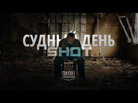 SHOT - Судный День (2014)