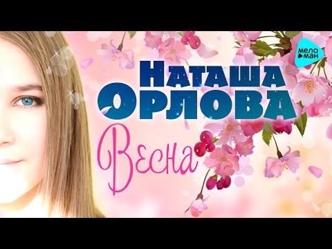 Наташа Орлова-Весна
