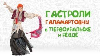 Гастроли Галамартовны на Урале! г. Первоуральск, г. Ревда