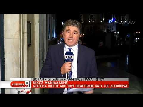 Προανακριτική για Παπαγγελόπουλο: Για δεύτερη μέρα καταθέτει ο Νίκος Μανιαδάκης | 04/12/2019 | ΕΡΤ