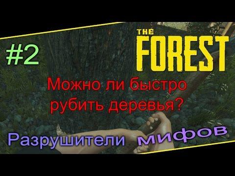 Как в the forest сделать бесконечную ракетницу