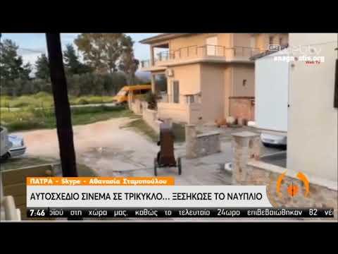 Αυτοσχέδιο σινεμά σε τρίκυκλο… ξεσήκωσε το Ναύπλιο! | 01/04/2020 | ΕΡΤ