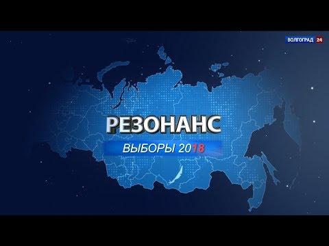 Выборы-2018. Выпуск 2. 19.03.18