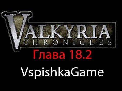 Valkyria Chronicles - Глава 18.2 - Прохождение VspishkaGame