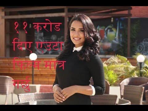 (११ करोड दिए एउटा फिल्म मात्र गर्छु - Priyanka Karki || Butterfly...3 min, 48 sec.)