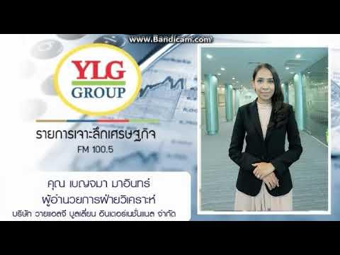 เจาะลึกเศรษฐกิจ by Ylg 22-10-2561