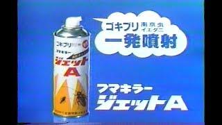 1978-1989フマキラー、アース製薬、シェル化学CM集