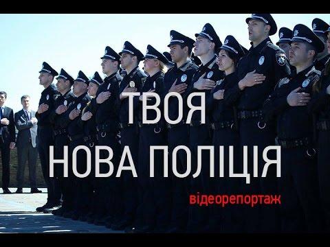 У Запоріжжі 509 поліцейских склали присягу народу України (відео)