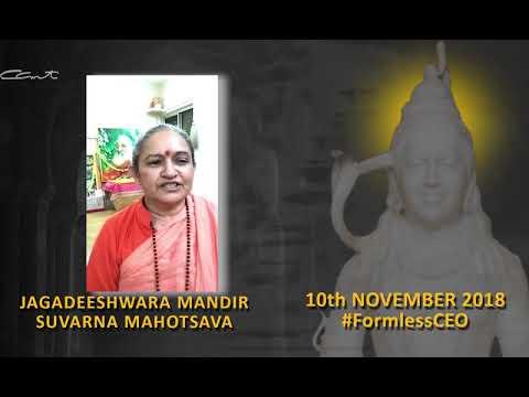 Jagadeeshwara Mandir Suvarna Mahotsava - Swamini Krishnapriyananda