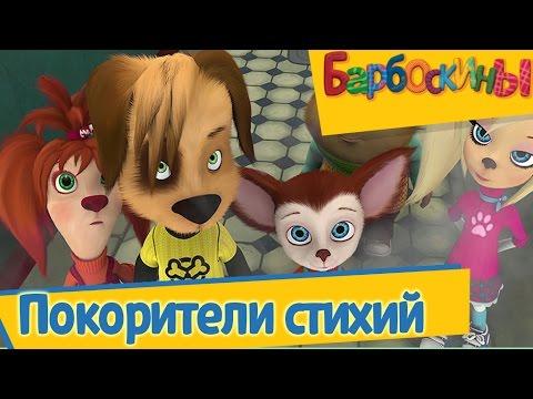 Барбоскины - Покорители стихий (сборник) (видео)