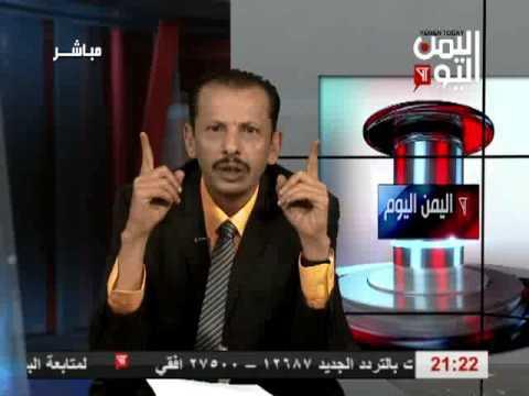 اليمن اليوم 2016 10 22