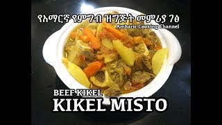 Kikel Misto - የቅቅል አሰራር  - Beef Kikil - የአማርኛ የምግብ ዝግጅት መምሪያ ገፅ - Kikel - Kikil