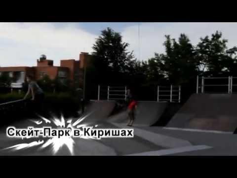 Скейт парк в Киришах (видео)