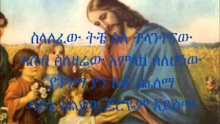 New Mezmur Ermias Assefa አዲስ መዝሙር ባይኔ አልየው