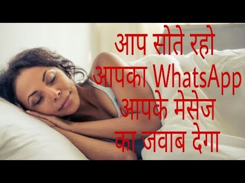 Whatsapp Auto Reply Message Tricks #1