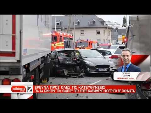 Γερμανία: Φορτηγό έπεσε σε αυτοκίνητα- Εννέα τραυματίες | 08/10/2019 | ΕΡΤ