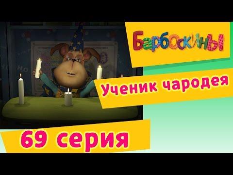Барбоскины - 69 Серия. Ученик чародея (мультфильм) (видео)