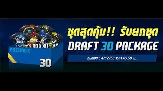 FIFA Online 3 คุ้มนะกับ ไอเทม Draft 30 Package ปีท๊อปๆทั้งนั้น ลองดูกันได้, fifa online 3, fo3, video fifa online 3