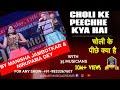 90's Melodies Ka Nasha - Choli Ke Peechhe Kya Hai