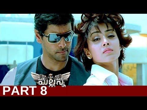 Mallanna Telugu Full Movie | Vikram | Shriya | DSP | Kanthaswamy Tamil | Part 8 | Shemaroo Telugu