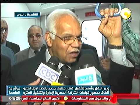 وزير النقل يشهد تشغيل قطار مكيف جديد بالخط الاول لمترو الانفاق