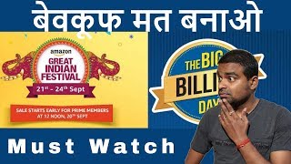 Video Don't Buy a Product from Amazon & Flipkart - Bewkuf Mat Bano 😁😁😁 MP3, 3GP, MP4, WEBM, AVI, FLV November 2017