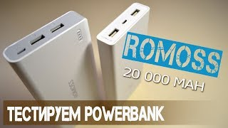 PowerBank ROMOSS Sense 6 Plus 20000Mah. Обзор сравнение и тест