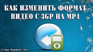 Как преобразовать видео 3GP в MP4