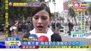 20161203中天新聞 「最後一次穿制服了」 興航空姐聚政院前淚訴