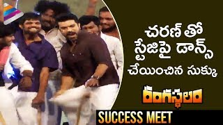 Video Ram Charan Mass Entry with Dance | Rangasthalam Vijayotsavam | Pawan Kalyan | Samantha | DSP MP3, 3GP, MP4, WEBM, AVI, FLV April 2018