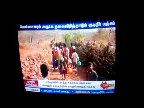 Drinking Water Problem in Tamil Nadu – Sun News
