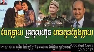 Khmer News - ត្រកូល ហ៊ុន មានក