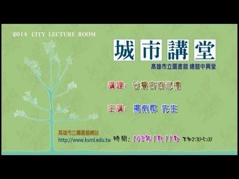 20140111高雄市立圖書館城市講堂—楊南郡:台灣古道巡禮