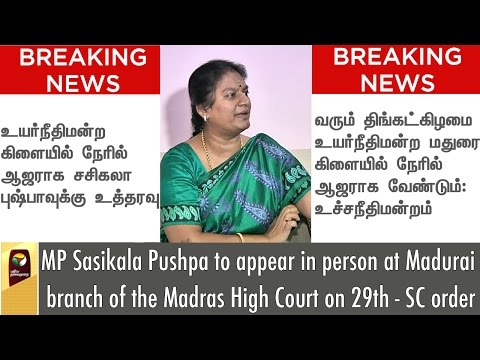MP-Sasikala-Pushpa-to-appear-in-person-at-Madurai-branch-of-the-Madras-High-Court-on-29th--SC-order