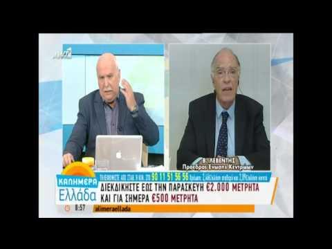 Video - Λεβέντης: Έχω πληροφορίες ότι 11 βουλευτές του ΣΥΡΙΖΑ δεν θα ψηφίσουν το Ασφαλιστικό