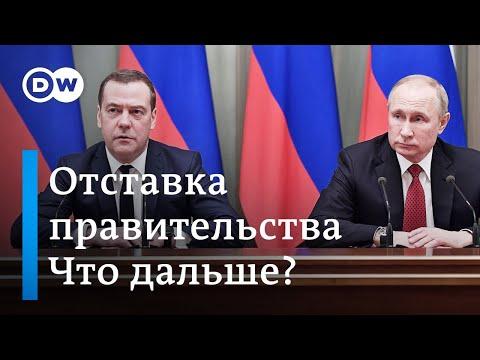 Правительство Медведева ушло в отставку после выступления Путина что дальше? DW Новости 15.01.20