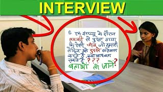 Video IAS Interview में पूछे गए ऐसे 10 Shocking Question जिसे सुन कर हैरान हो जायेंगे आप | IAS कठिन प्रश्न MP3, 3GP, MP4, WEBM, AVI, FLV Maret 2018