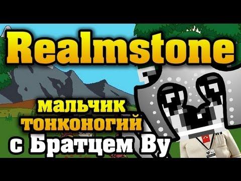 Безлюдно в ммо Realmstone с Братцем Ву